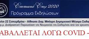 -ΑΝΑΒΑΛΛΕΤΑΙ-21-09-2020-