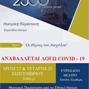 -ΠΕΡΣΕΣ-09_2020-ΑΝΑΒΟΛΗ