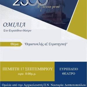 -17-09-2020
