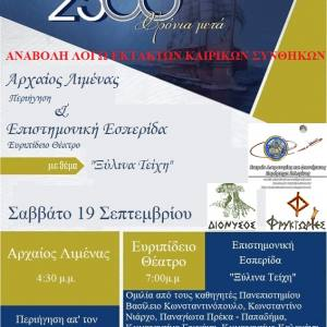 -19-09-2020-1