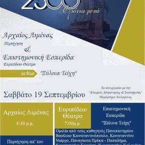-19-09-2020