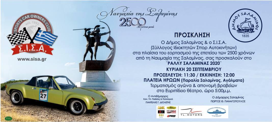 rally-2020_16-9-2020