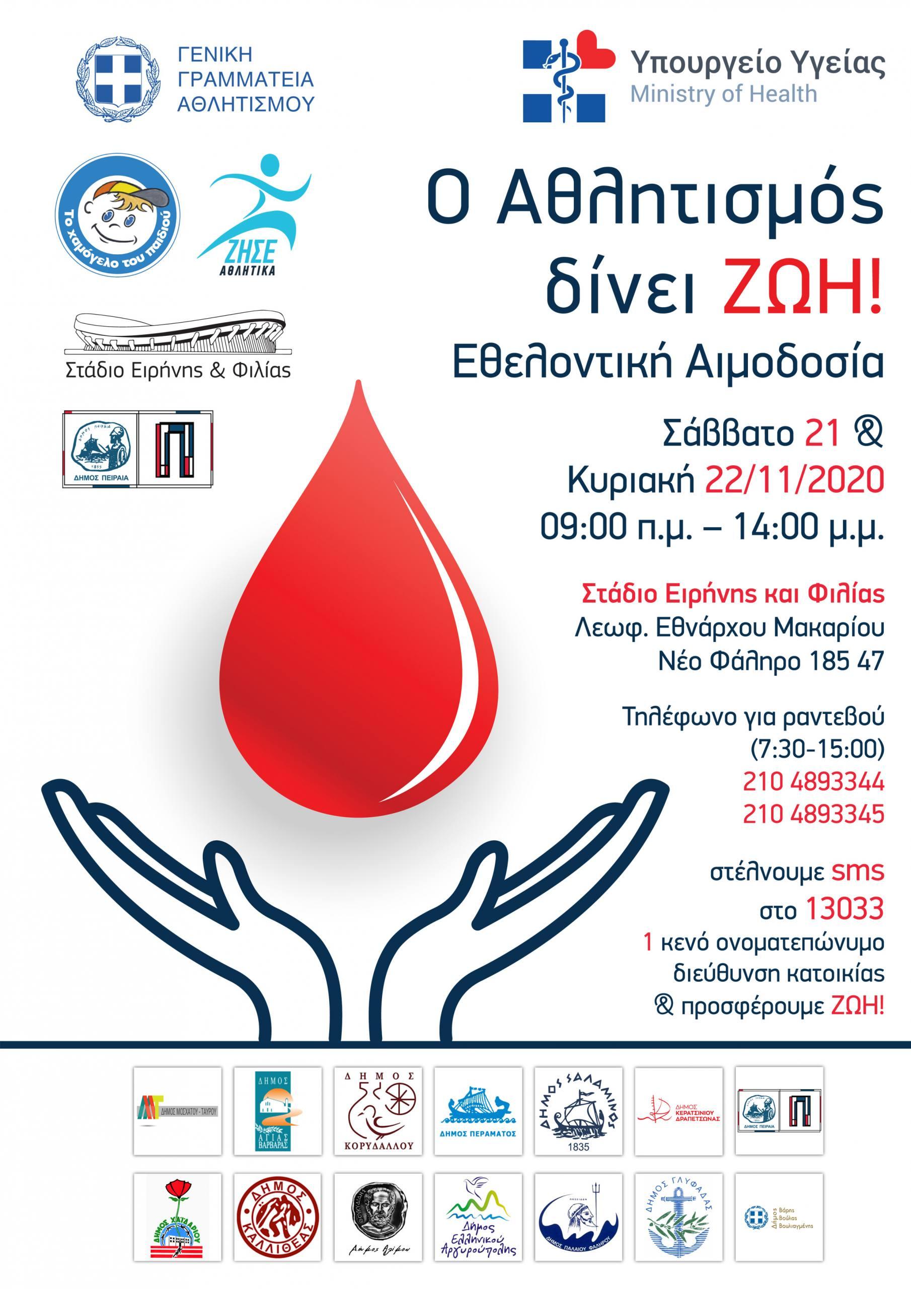 AimodosiaSEF11_2020_2